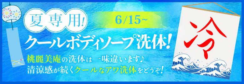 夏専用!クールボディソープ洗体!